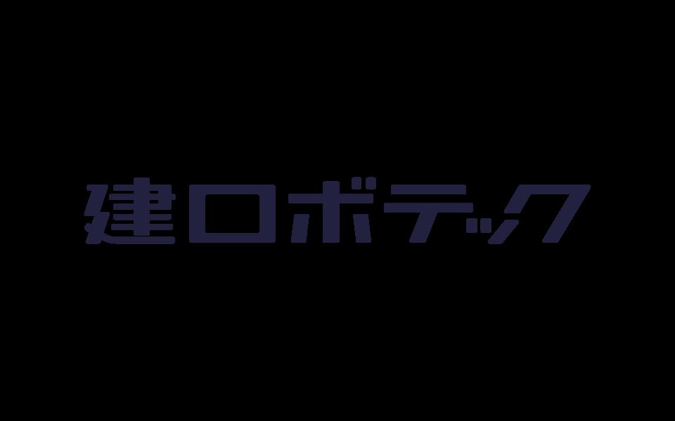 建ロボテック株式会社